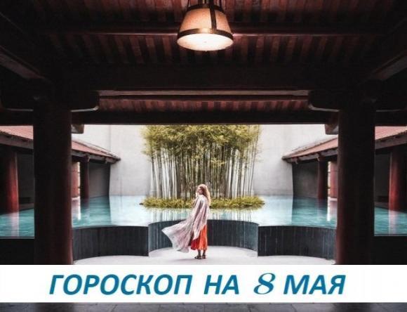 Гороскоп на 8 мая 2019: счастлив тот, кто счастлив у себя дома