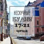 Нескучные будни: куда пойти в Киеве на неделе с 17 по 21 июня