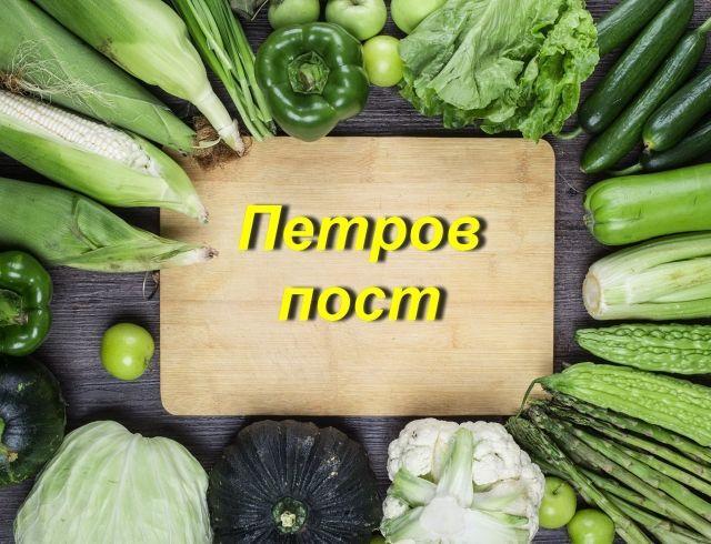 Петров пост 2019: календарь питания по дням