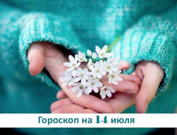 Гороскоп на 14 июля 2019: откройте сердце для любви и доброты