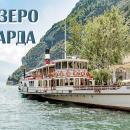 Озеро Гарда — волшебный отдых у подножия Альп