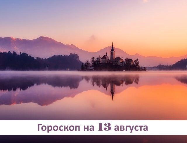 Гороскоп на 13 августа 2019: нельзя изменить мир, не изменив себя