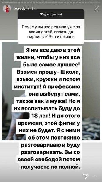 Поклонники Ксении Бородиной упрекнули ее за методы воспитания