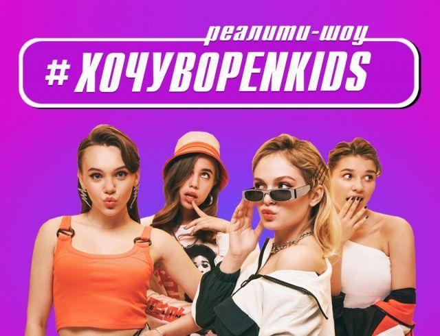 """""""Хочу в Open Kids"""": группа Open Kids стала участниками реалити-шоу"""
