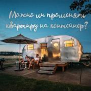 """С милым рай и в шалаше: как пара променяла квартиру на """"контейнер"""""""