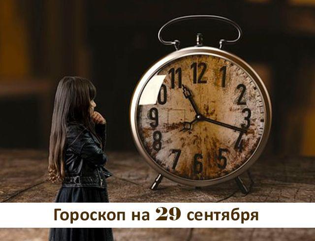Гороскоп на 29 сентября 2019: самая ценная валюта на свете – время