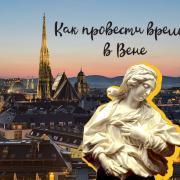 Как провести время в Вене без суеты и посмотреть все