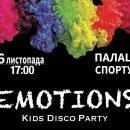EMOTIONS KIDS DISCO PARTY: красная дорожка, Рекорд Украины, выступление звезд — подробности самого большого праздника для детей и тинейджеров