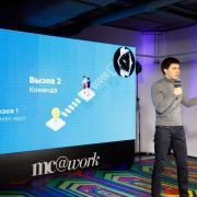 Marie Claire провел пятую, юбилейную бизнес-конференцию MC@WORK