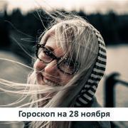 Гороскоп на 28 ноября 2019: улыбайтесь — слабых это раздражает, сильных притягивает!