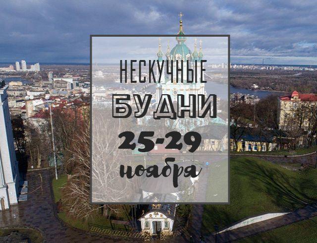 Нескучные будни: куда пойти в Киеве на неделе с 25 по 29 ноября