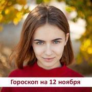Гороскоп на 12 ноября 2019: когда человек ладит с самим собой, он ладит и с миром