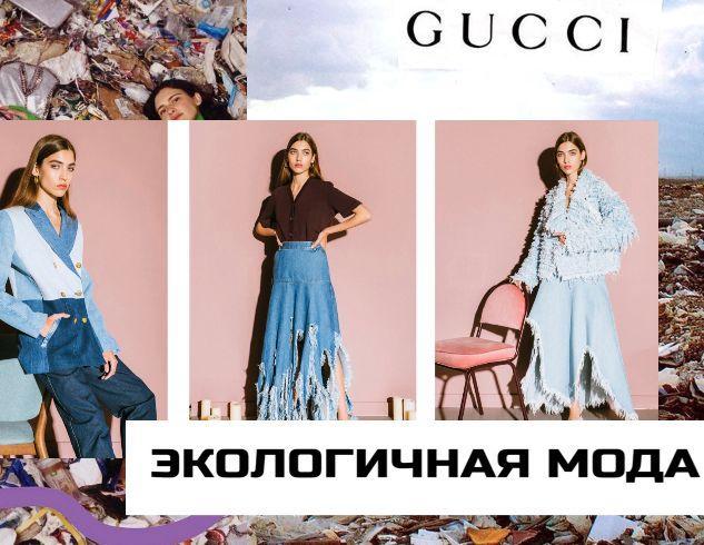 Тренд на экологичную моду: украинские и зарубежные дизайнеры