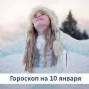 Гороскоп на 10 января 2020: не отказывайте себе в маленьких радостях – из них состоит большое счастье!