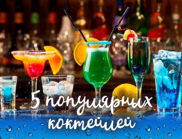 Поклонение Св. Аманду или международный день бармена. 5 рецептов популярных напитков