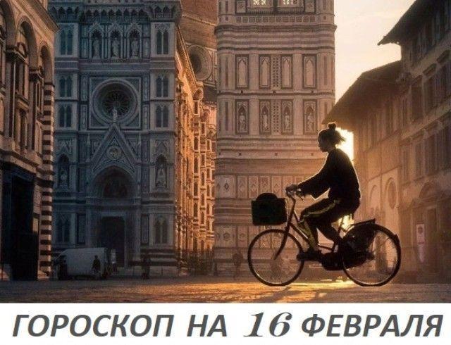 Гороскоп на 16 февраля 2020: нет ничего утомительнее человека, который всегда прав