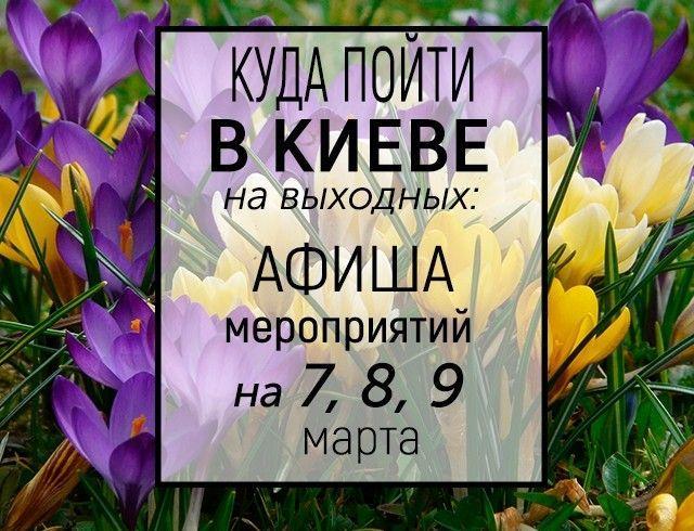 Куда пойти на выходных в Киеве: 7, 8 и 9 марта