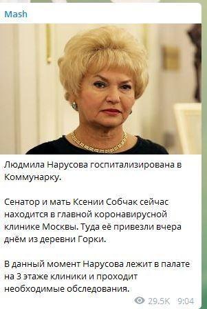 """СМИ: мама Ксении Собчак попала в """"коронавирусную"""" больницу"""