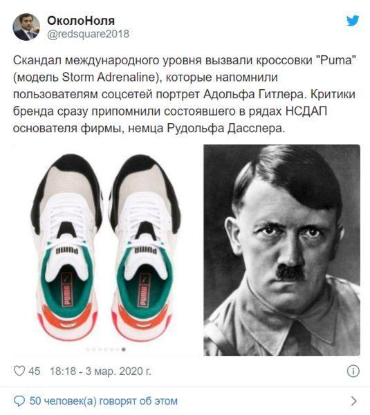 Скандал: Puma выпустили кроссовки с портретом Адольфа Гитлера?