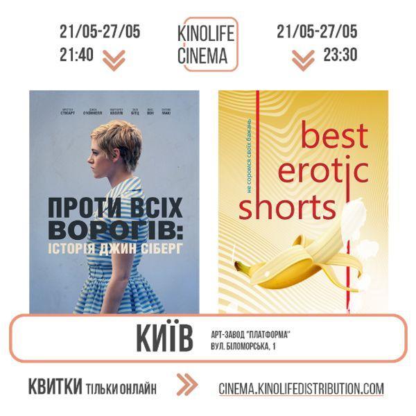 Kinolife Cinema: в Киеве открылся автокинотеатр на Левом берегу!