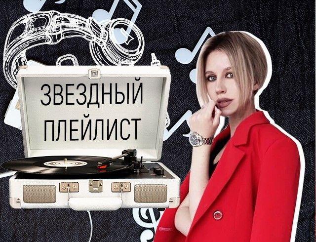 Что слушают творческие люди: любимые треки основательницы интернет-издания Fashion Talksss Анастасии Поддубной