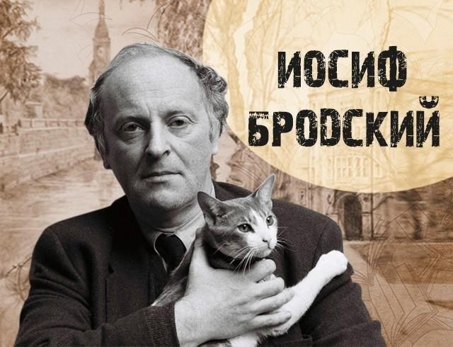 День рождения Иосифа Бродского: интересные факты из биографии великого поэта