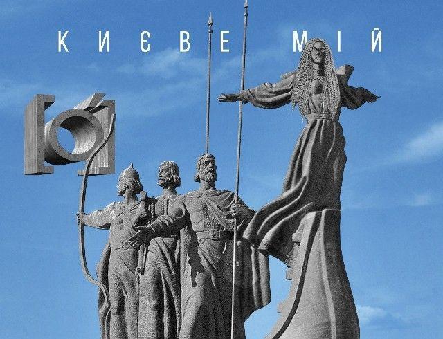 На день города Киева украинская группа [O] написала новый гимн