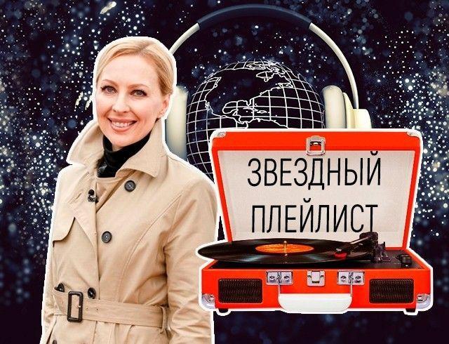 Что слушают творческие люди: любимые треки Катерины Виноградовой