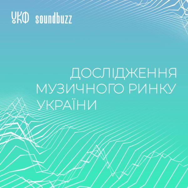 Без фейковых цифр и субъективных суждений: в Украине проводят исследование музыкальной индустрии
