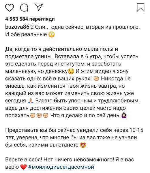 """""""Две Оли… Одна сейчас, вторая из прошлого"""": Ольга Бузова сняла ролик о кардинальных изменениях"""