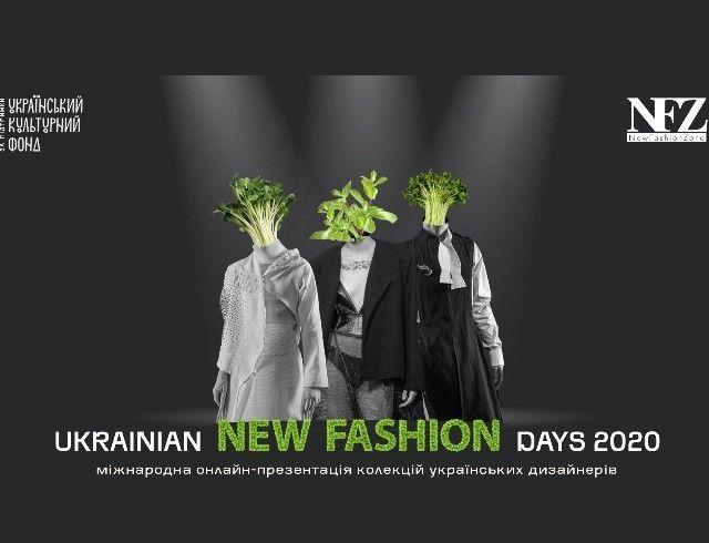 Ukrainian New Fashion Days 2020: коли пройде міжнародна онлайн-презентація українських брендів і дизайнерів?