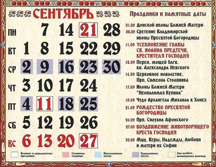 Праздники в церковном календаре на сентябрь 2020 года