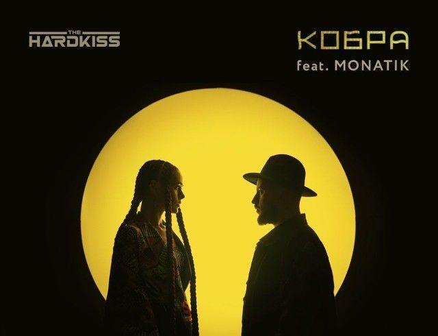 """""""Кобра"""": The HARDKISS и MONATIK выпустили совместный трек и клип (ПРЕМЬЕРА)"""