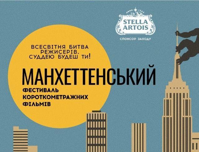 Манхэттенский фестиваль короткометражных фильмов объявил финалистов