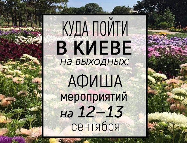Куда пойти на выходных в Киеве: интересные события 12 и 13 сентября