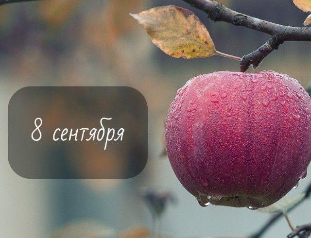 8 сентября: какой сегодня праздник, приметы и запреты, а также именинники дня