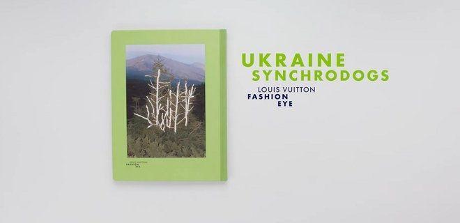 Модный взгляд. Louis Vuitton выпустят книгу об Украине