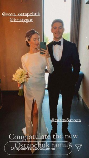 Владимир Остапчук женился во второй раз (ФОТО)