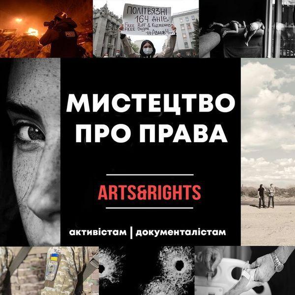Як зняти кіно та змінити світ? Онлайн-презентація правозахисних документальних проєктів Arts&Rights